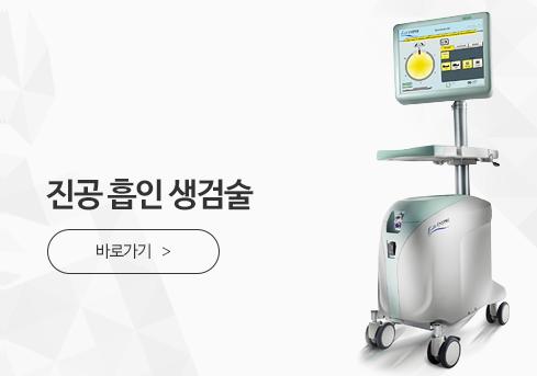 진공흡인보조절제술